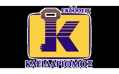 ΚΛΕΙΔΑΡΙΘΜΟΣ
