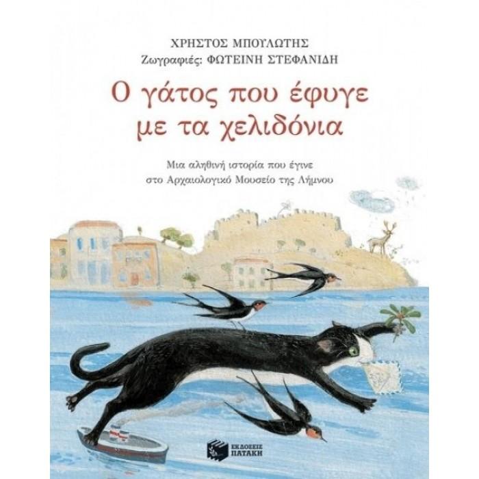 Ο ΓΑΤΟΣ ΠΟΥ ΕΦΥΓΕ ΜΕ ΤΑ ΧΕΛΙΔΟΝΙΑ Ελληνική Λογοτεχνία 9789601682198