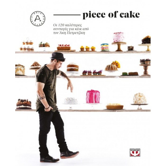 PIECE OF CAKE Έλληνες Συγγραφείς 9786180123616
