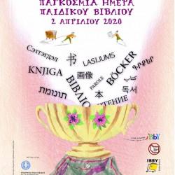 Τα βραβεία του Κύκλου του Ελληνικού Παιδικού Βιβλίου –ΙΒΒΥ